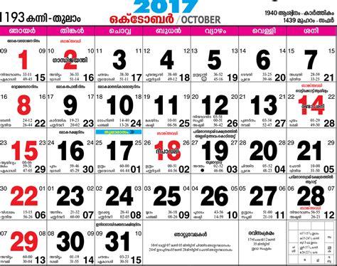 Calendar 2017 October November December Malayalam Calendar 2017 September October November