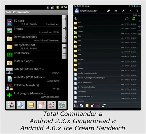 android commander total commander для android обзор плагины и ссылка для скачивания