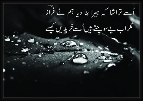 Best Sad L by Beautiful Sad Lovely Urdu Poetry Wallpapers Decent Chats