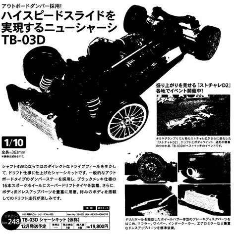 42134 Tamiya Hl Cylinder 2 Pcs For M Chassis Alum Ders new releases at the all japan plamodel radicon show