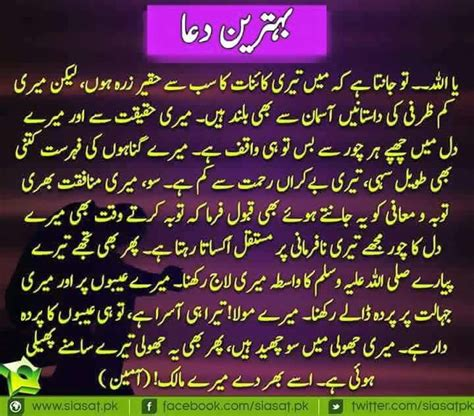 beautiful islamic dua 36 best great images on allah urdu quotes and
