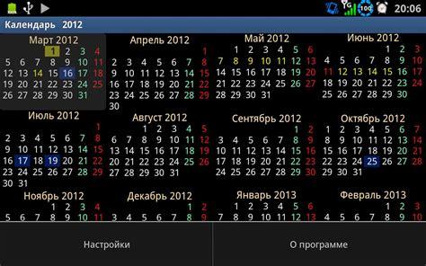 Eths Calendar Year Calendar Android Apps On Play