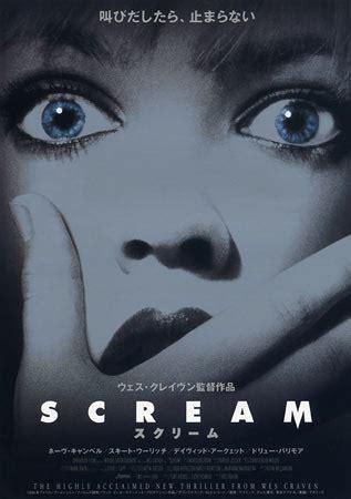 scream japanese  poster  chirashi