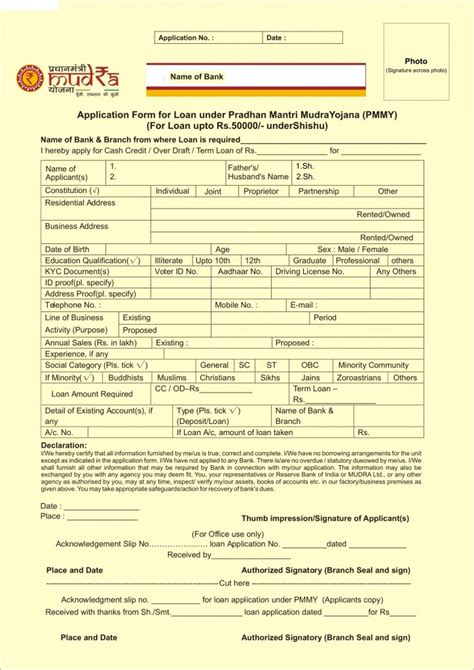 best bank application how to get mudra loan