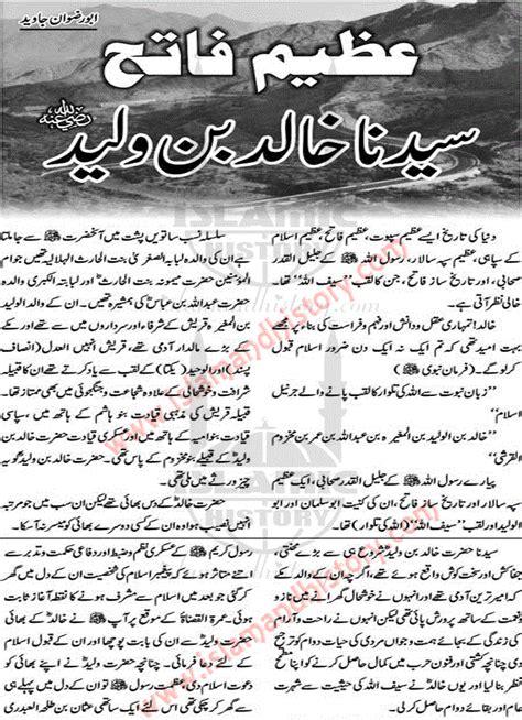 Biography Hazrat Khalid Bin Waleed | prophet muhammad pbuh hazrat khalid bin waleed r a