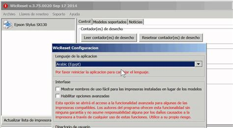 wic reset 3 75 crack wic reset in different languages spanish italian