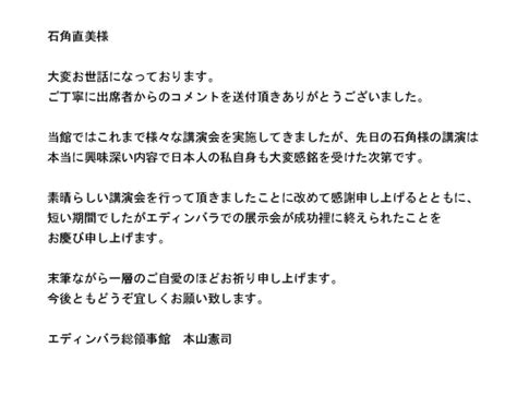 Thank You Letter To Japanese Ishizumi Fans Website Events