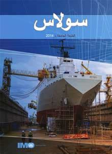 maritime safety: if110a book: solas consolidated arabic