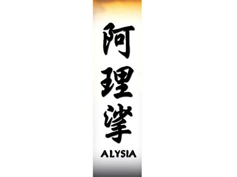 alysia in chinese alysia chinese name for tattoo