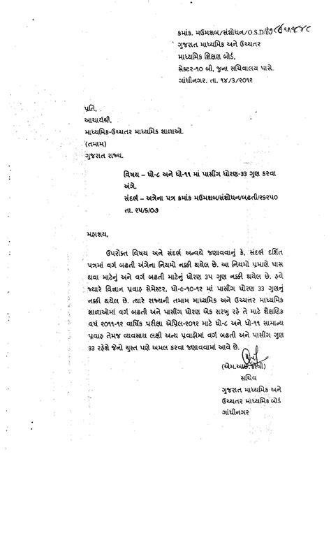up letter in marathi up letter marathi 28 images stock market trader resume