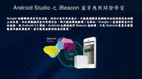 android beacon android studio 之 i beacon 藍芽應用開發學習