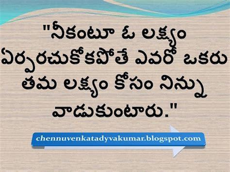 telugu  quotes neethi vakyalu inspirational quotes