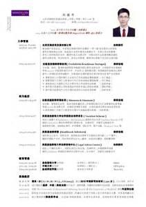 cv allen liu 中文