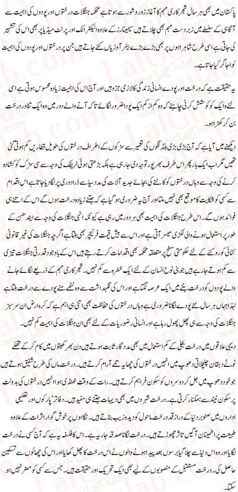 Importance Of Trees Essay In Urdu by Tree Essay In Urdu Importance Of Tree Benefits Urdu Tree Plantation In Pakistan Urdu Edition