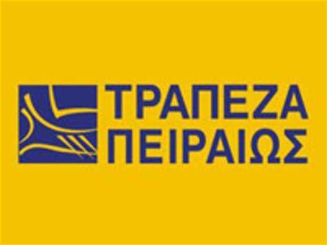 piraeus bank gr τράπεζα πειραιώς θέσεις εργασίας e biografiko gr