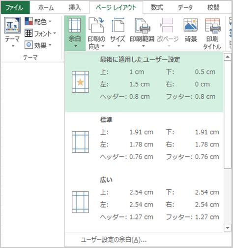 page layout on excel 2013 excel 2013 ページ レイアウトの設定