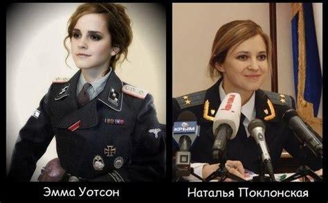 Natalia Poklonskaya Meme - image 724517 natalia poklonskaya know your meme