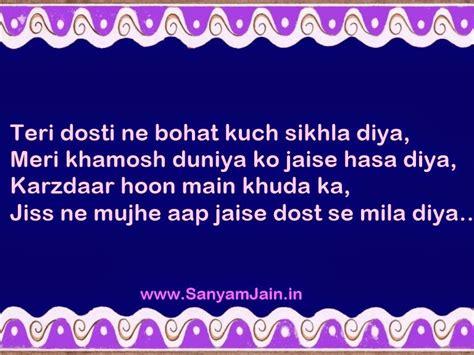 hindi sayri hindi love shayari images hindi shayari dil se