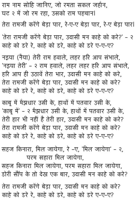Desh Bhakti Song In Hindi Writing - Health Tips and Music