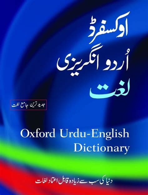 buy oxford english urdu mini dictionary by rauf parekh with free delivery wordery com oxford urdu english dictionary oxford university press