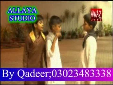 asan je wafa khe na sumjheyo wafa to song budo aahe moon by ahmed mughal nseeb album 27 sk chhu