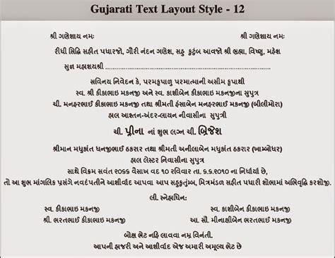 invitation card design gujarati gujarati wedding invitation wording format matter lagna
