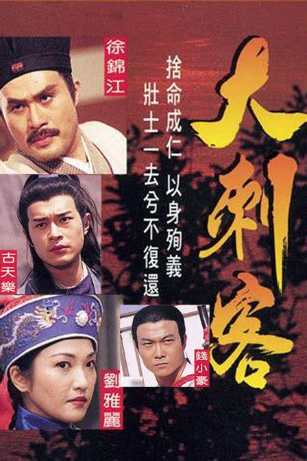 Hitman Chronicles 1997 5 Dvd tvb a the hitman chronicles 大刺客 1997 35 35 c