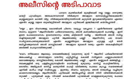 malayalam kambi kadakal kochupusthakam kathakal hd wallpapers latest malayalam kambi kathakal free download auto