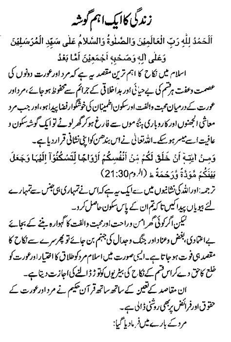 Best Wishes for Wedding in Urdu Aap Ko Shadi Mubarak Ho