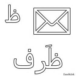 arabic handwriting worksheets abitlikethis