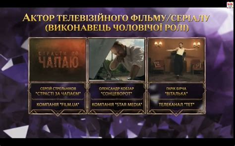 film drama ua teletriumph awards 2013 news film ua group