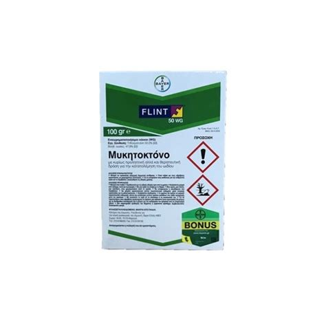 Bakterisida Agrept 20wp 50 Gr flint 50 wg 100gr agricenter gr