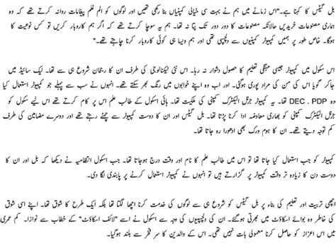 biography of bill gates in urdu all hacking earning tricks and other important things
