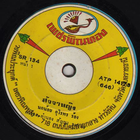 Sorry No Recap For The This Week by Dusty Grooves Selection Of The Week Luk Thung