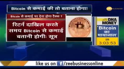 bitcoin zee news india govt going to legal bitcoin zee business news how