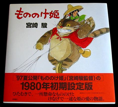 princess mononoke picture book books loot japan 18 28 april 2003