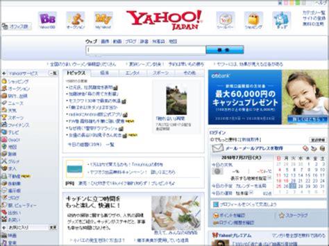 google images japan yahoo japanが約6年ぶりにgoogleの検索エンジンと広告システムを採用へ gigazine