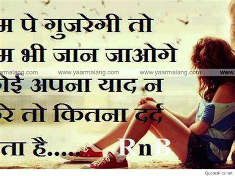 sad love shayari in hindi for boyfriend sad love quotes hindi boyfriend very sad shayari hindi