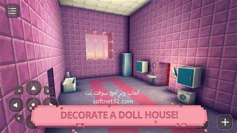 home design games free download تحميل العاب ترتيب منزل باربي لعبة ترتيب بيت الدمية