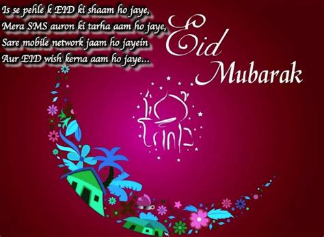 eid mubarak image shayari in hindi urdu eid picture sms