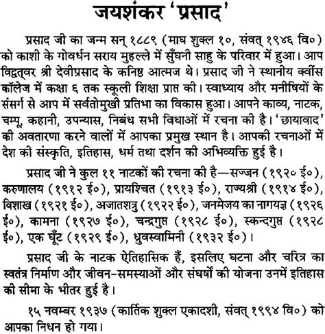 biography in hindi of jaishankar prasad jaishankar prasad poems in hindi www imgkid com the