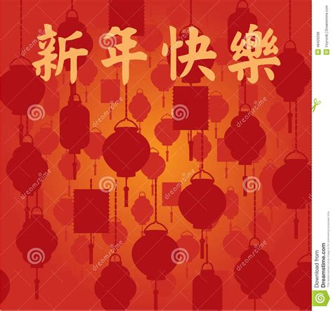new year background pattern chinese red lantern pattern new year background stock