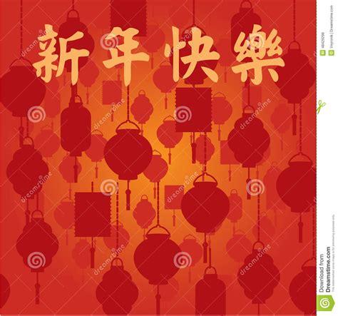 new year background pattern vector lantern pattern new year background stock