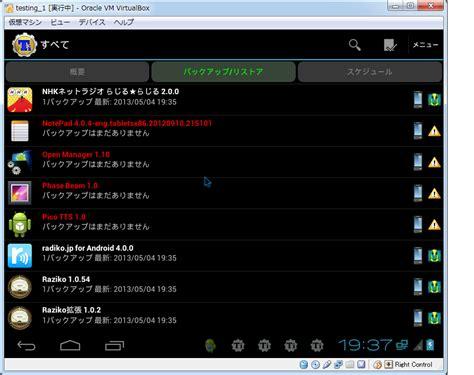titanium backup pro key 1 2 3 apk titanium backup pro key 1 2 0 apk free