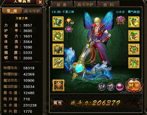 wartune legendary sylph cosmos s wartune blog top chinese wartune people