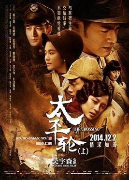 film mandarin who am i 2015 the crossing 2014 film wikipedia