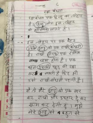 Essay On Raksha Bandhan by This 10 Year S Essay On Raksha Bandhan Will Make You Proud Of