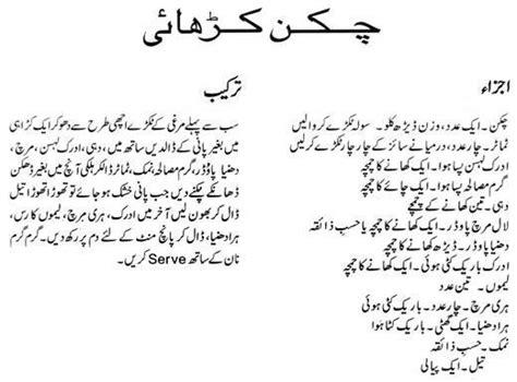 Mazedar Chicken Karahi Recipe Urdu