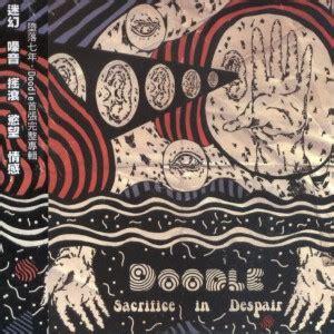 doodle sacrifice doodle doodle专辑 doodle歌曲 doodle明星档案 doodle图片资料 5nd音乐网