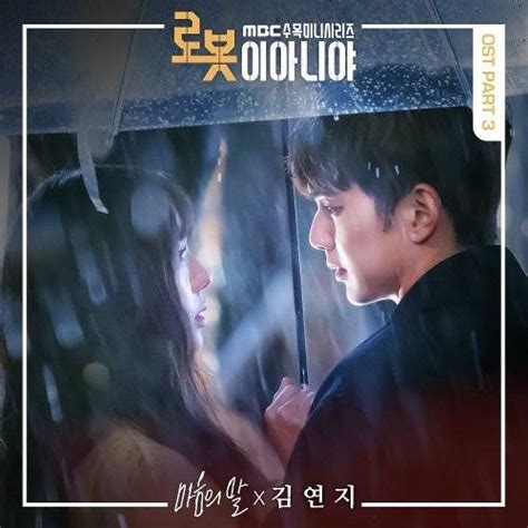 dramafire i m not a robot download download kim yeon ji i m not a robot ost part 3